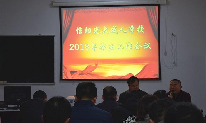 信阳光大成人学校2018年招生工作会议隆重召开