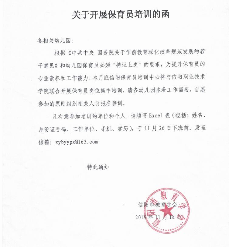 信阳市教育学会关于开展保育员培训的函